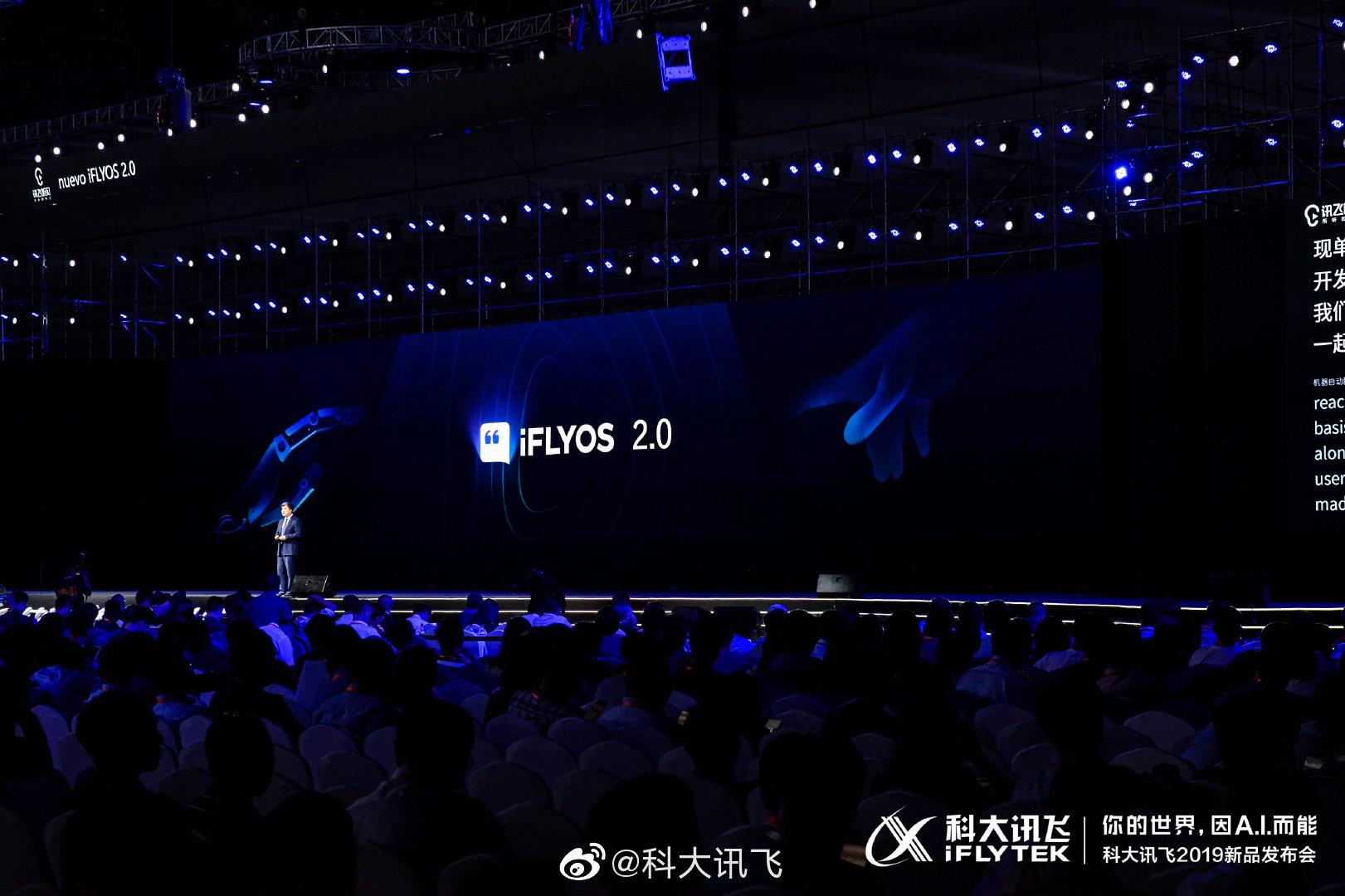 科大讯飞发布iFLYOS 2.0,助力智能设备快速落地
