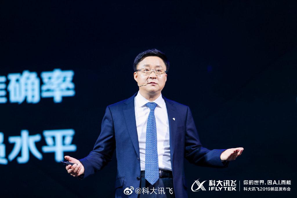 科大讯飞刘庆峰:人类同传绝对不可替代,人机耦合是未来