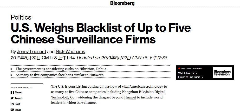 """快讯!美媒称美政府考虑将5家中企列入""""黑名单""""_法国新闻_法国中文网"""