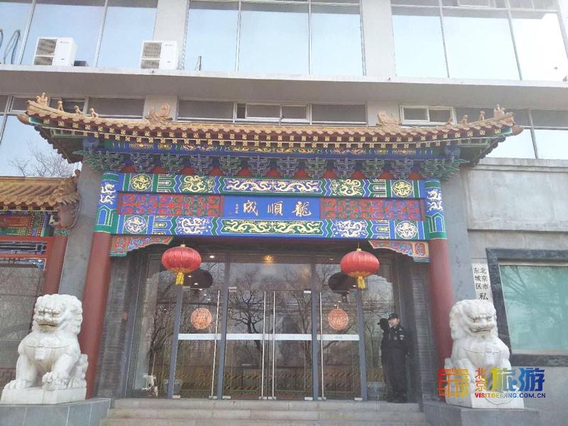 专访北京龙顺成总经理高自强、京作硬木家具第五代传承人刘更生