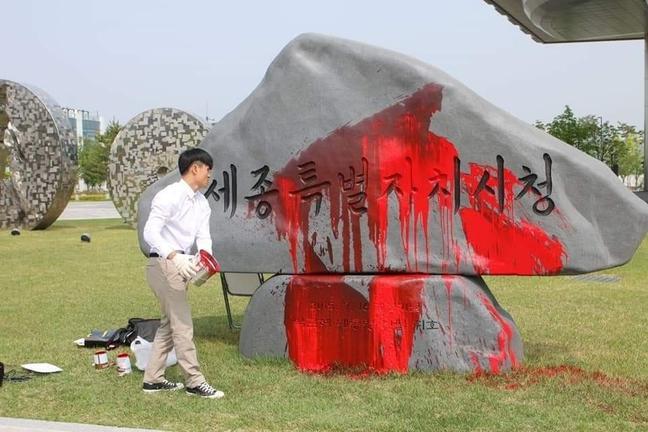 朴槿惠题词的石碑被泼红油漆 修复花了2.6万元