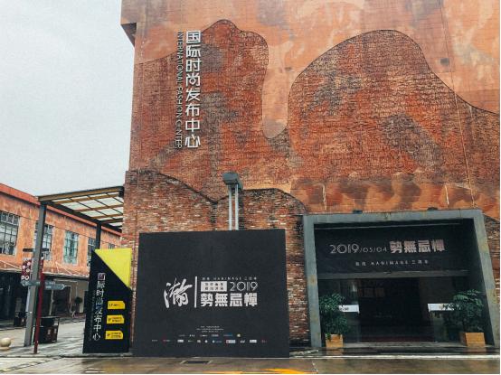 """瀚视HANIMAGE三周年庆典,汇聚时尚力量""""势无忌惮"""""""