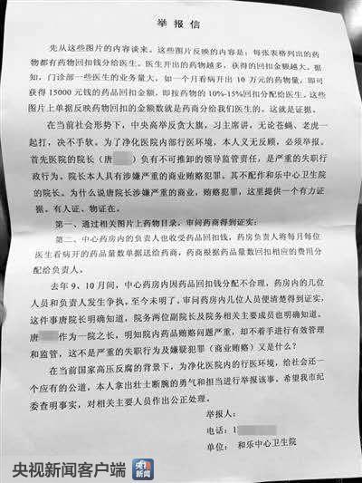 海南万宁一卫生院医生自曝拿回扣 院长、药房负责人被调查