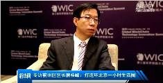 专访蓟州区区长廉桂峰