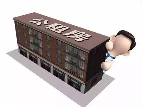 让公租房公开透明 防公租房寻租行为