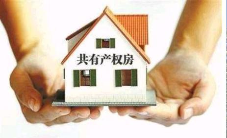 共有产权房申购政策优化调整