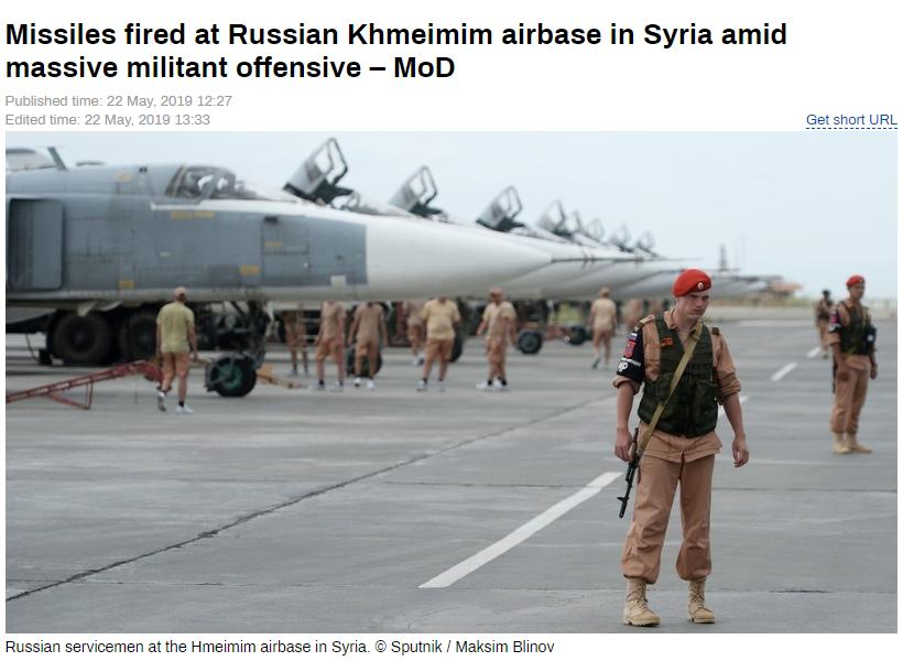 敘利亞恐怖分子發起大規模攻勢 俄軍基地遭襲擊