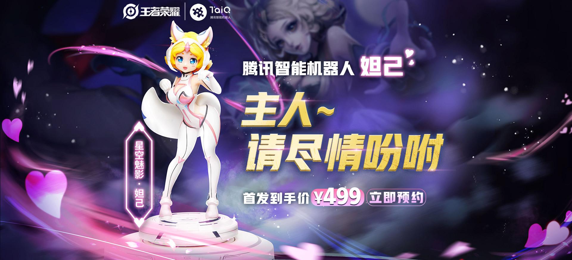 """王者荣耀智能机器人""""星空魅影""""妲己正式上线并开启预售 预售价499元"""