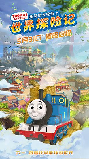《托马斯大电影之世界探险记》曝中国风版海报