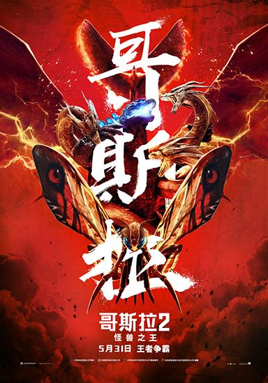 《哥斯拉2:怪兽之王》中国版终极预告海报双发
