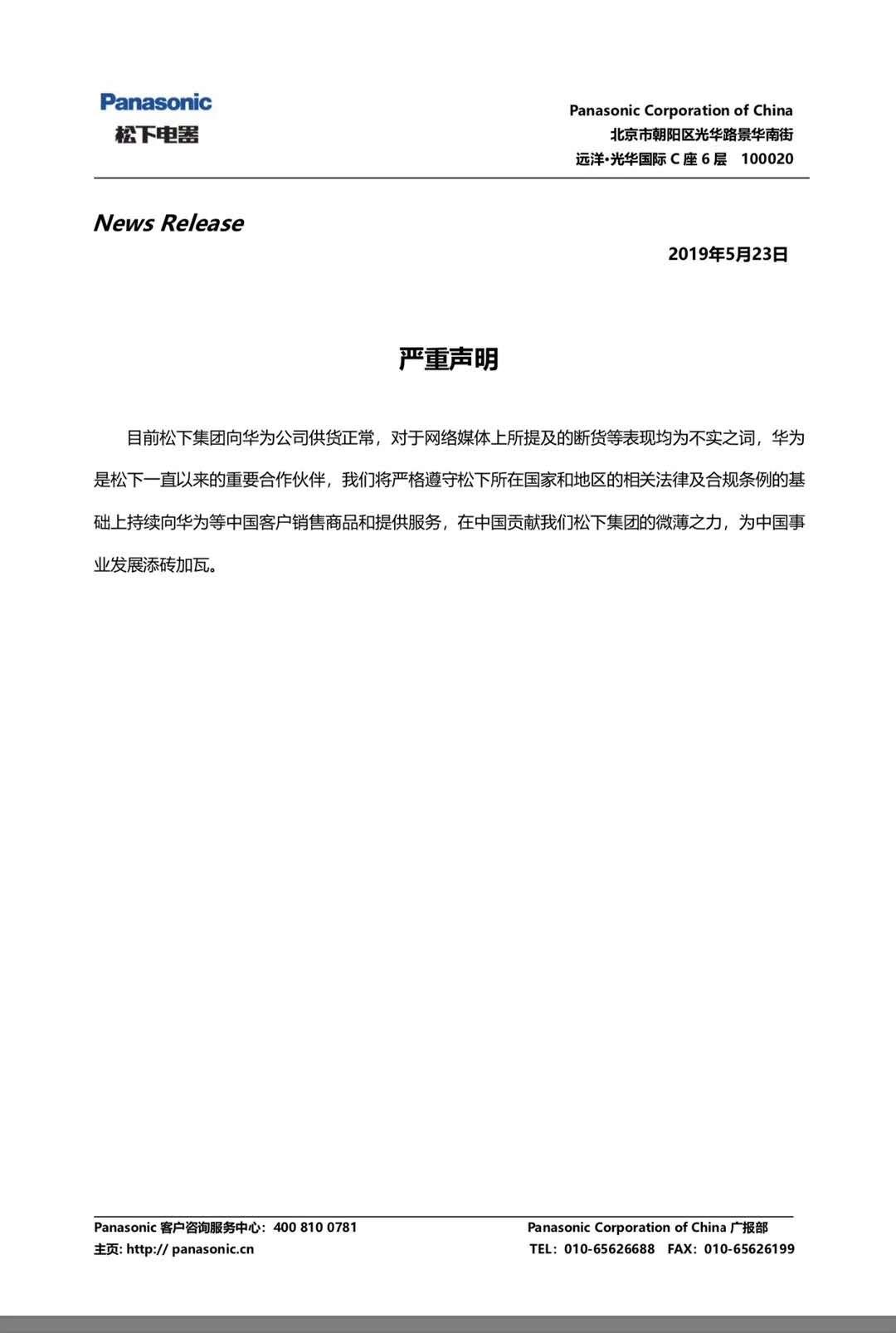 """松下""""严重声明"""":对华为供货正常,为中国事业发展添砖加瓦_法国新闻_法国中文网"""