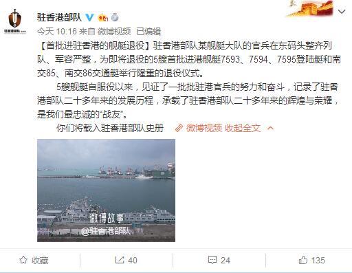 解放军首批进驻香港的5艘舰艇退役