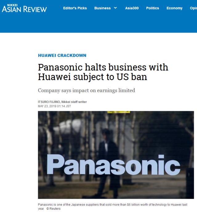 松下中国声明:将持续向华为等中国客户提供服务