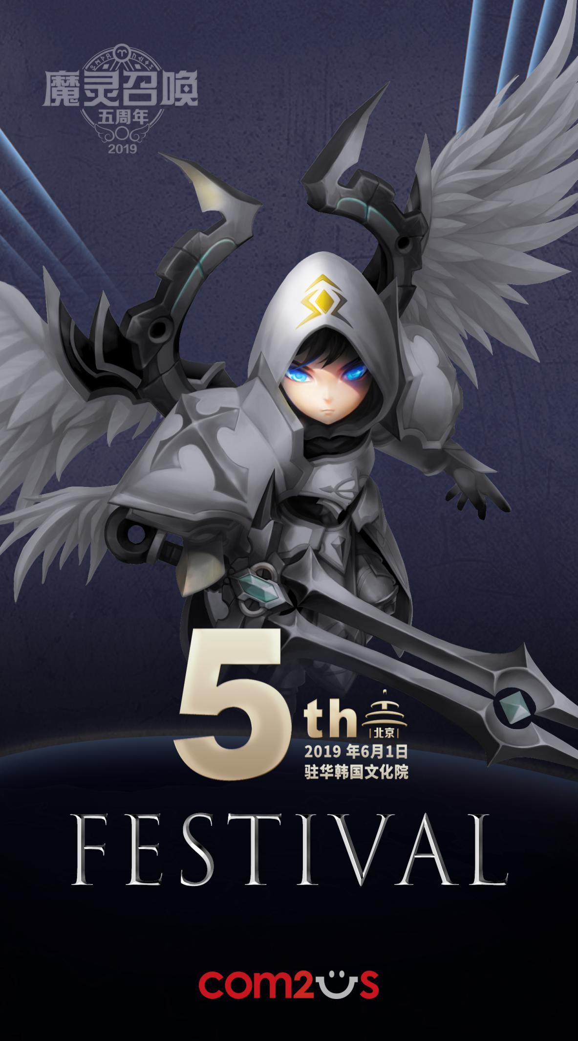 Com2uS魔灵召唤迎五周年 全新更新首次揭晓