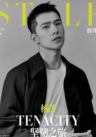 杨洋登杂志创刊号封面