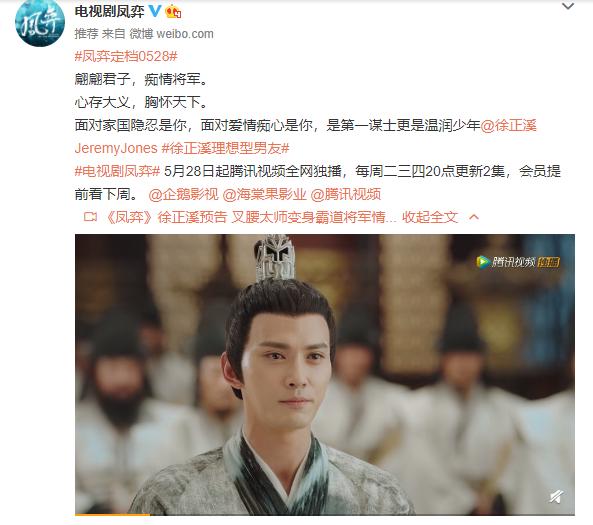 《凤弈》发布魏广个人片花 徐正溪被赞理想型男友