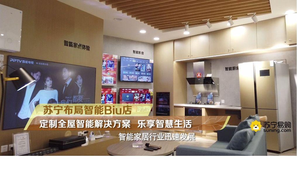 5G时代智能家居率先爆发:苏宁智能Biu店背后的行业变革