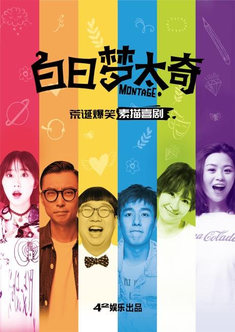 爆笑素描喜剧《白日梦太奇》北京站成功首演
