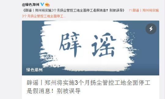 7至10月郑州工地全部停工?郑州市生态环境局:假消息