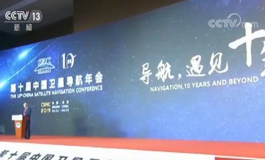 定位精度持续提升 中国北斗迈向世界一流