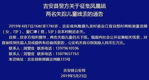 江西吉安一对未成年姐弟失联40余天,警方悬赏5万征集线索