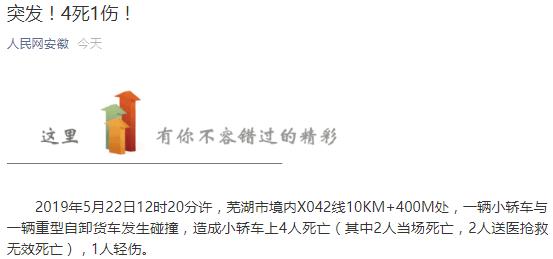 安徽芜湖境内一轿车与重型自卸货车发生碰撞,致4死1伤