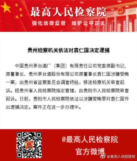 检察机关依法对茅台原董事长袁仁国决定逮捕