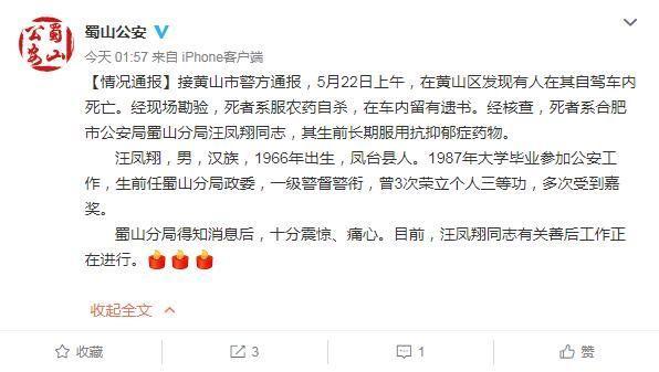合肥公安局蜀山分局政委在黄山自杀,警方通报:其生前长期服用抗抑郁症药物