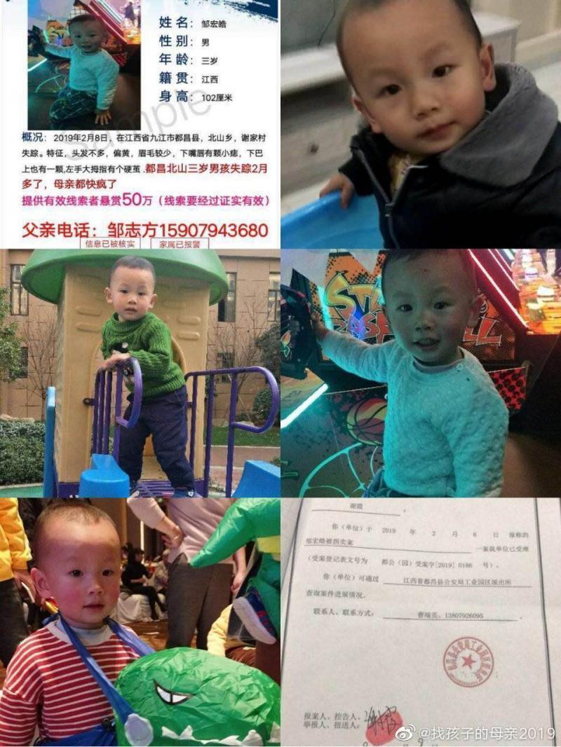 江西3岁男童失联3个月家属悬赏50万 警方初步定性为拐卖案调查