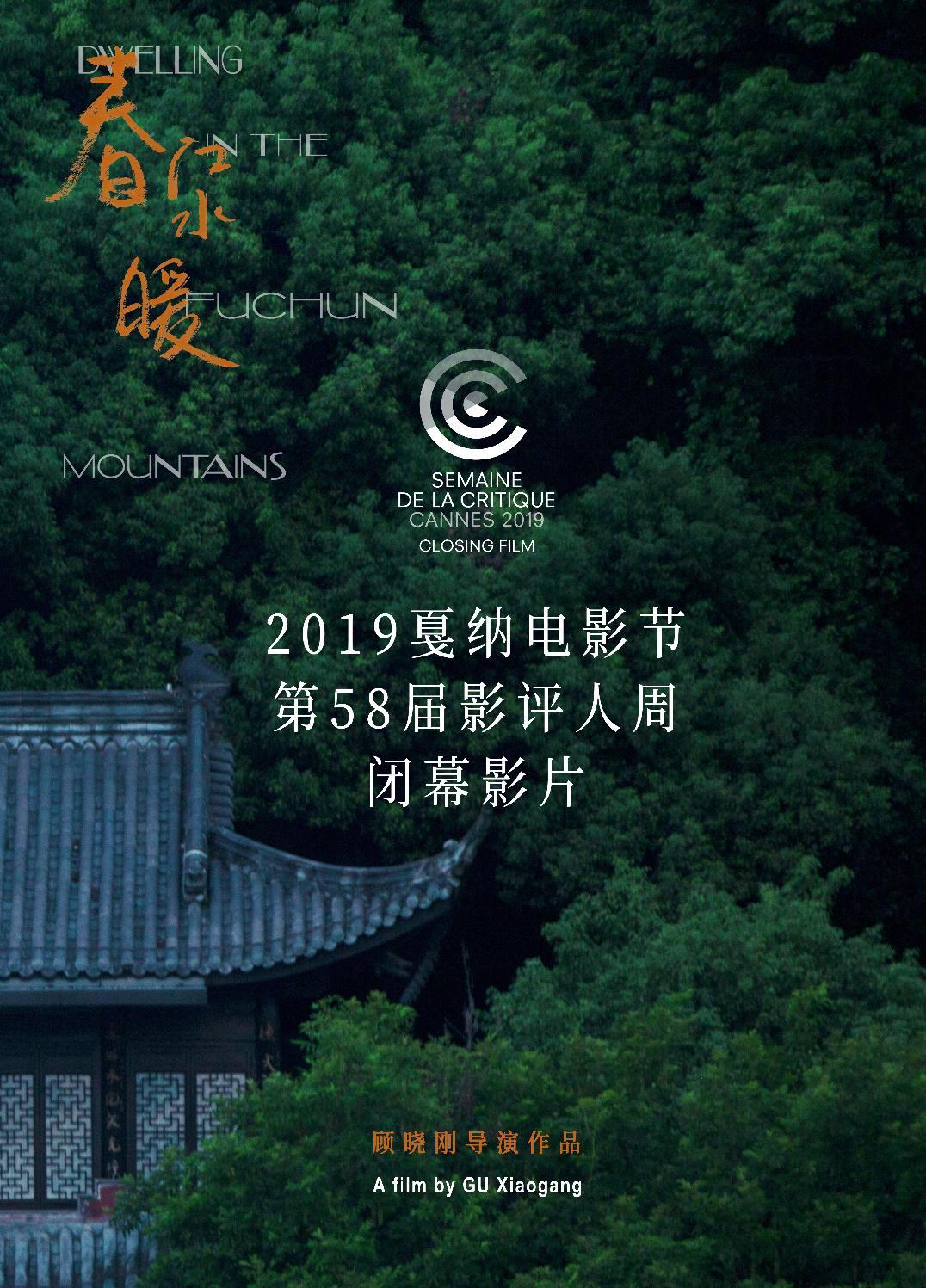 华语片《春江水暖》戛纳首映 获赞毋庸置疑的佳构