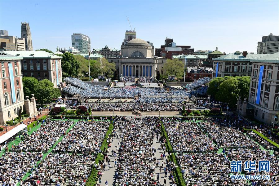 哥伦比亚大学举行2019年毕业典礼