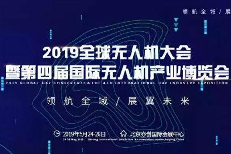 专题:2019全球无人机大会