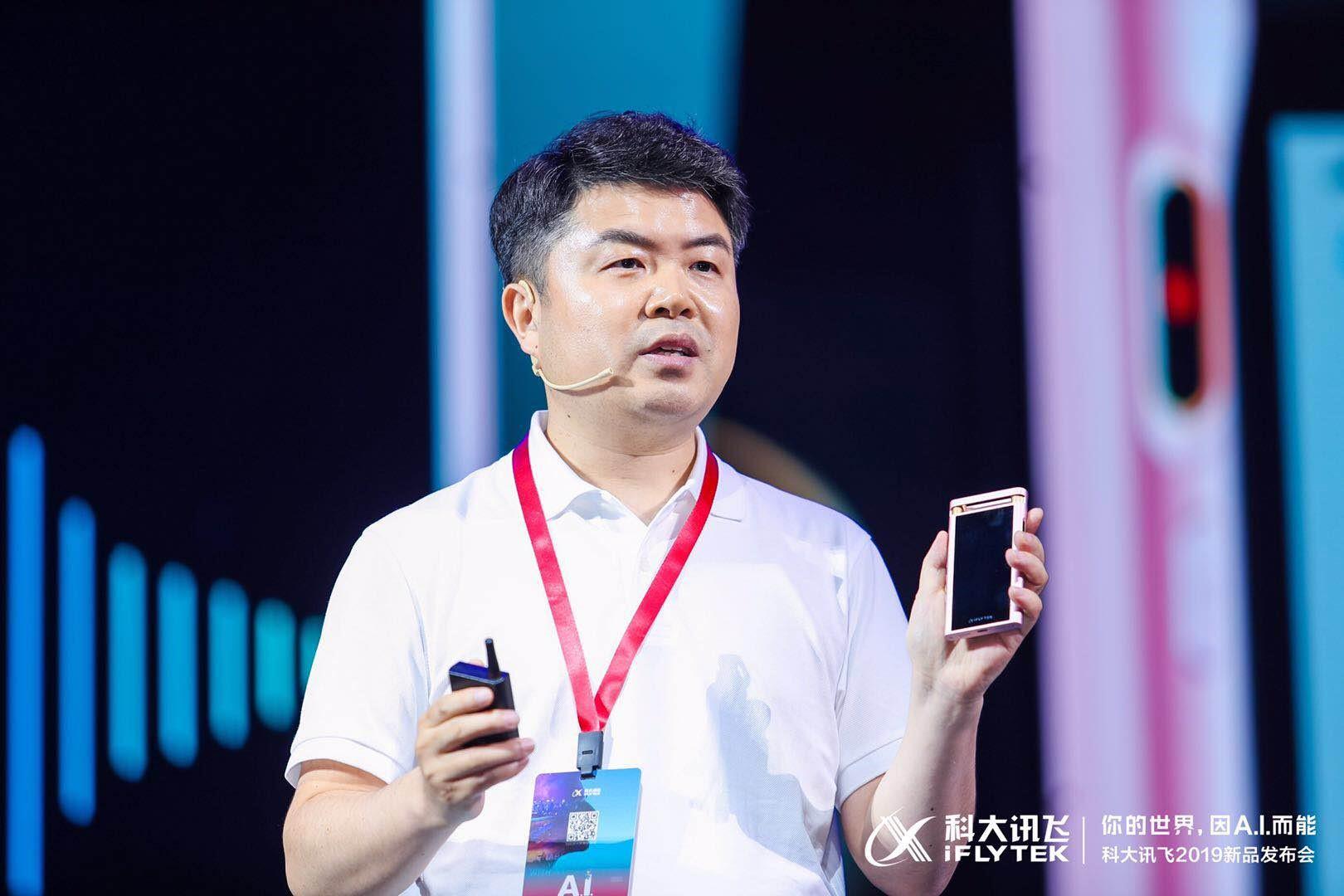 科大讯飞李传刚:发力to C,做智能录音笔的领导品牌