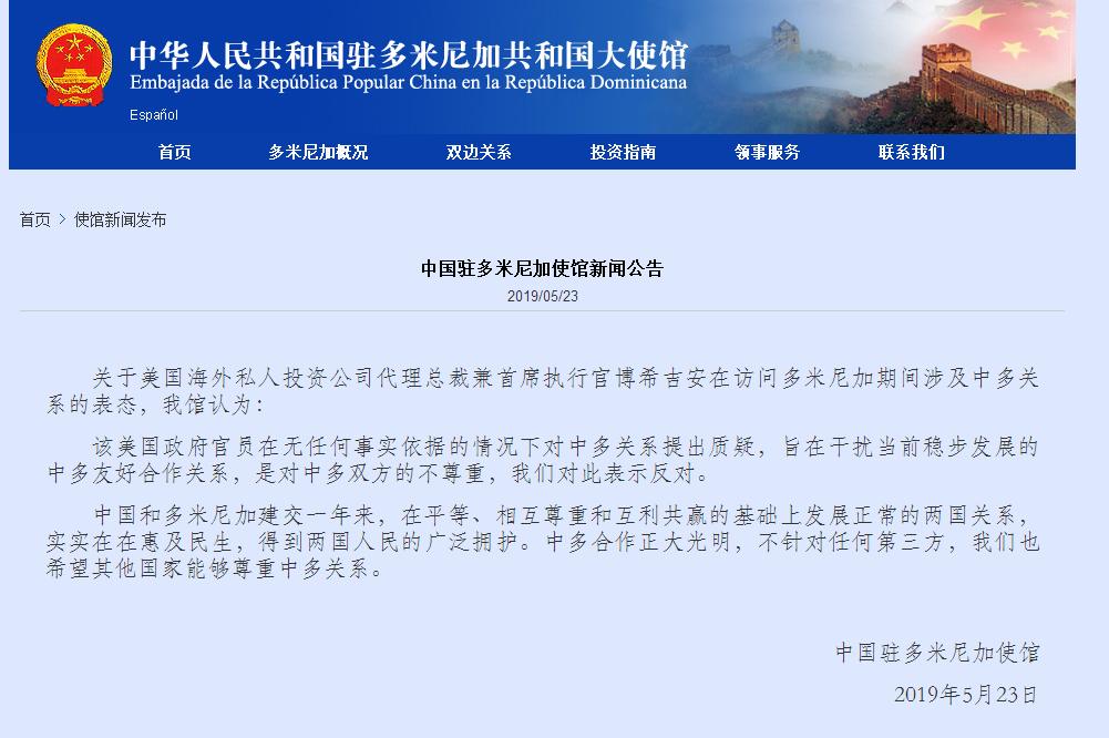 中国驻多米尼加使馆:美官员言论干扰中多友好合作关系,中方表示反对