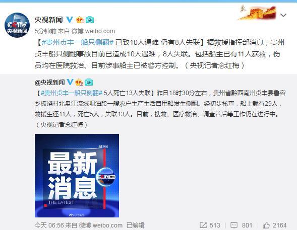 贵州贞丰一载29人船只侧翻 致10人遇难8人失联,