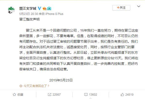 因涉嫌傳播淫穢色情內容 晉江文學城發布整改聲明