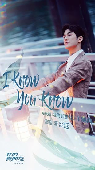 李治廷全新单曲《I Know You Know》发布