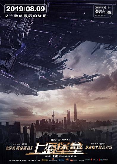 科幻电影《上海堡垒》曝海报 定档8月9日