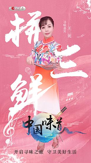 王二妮上演秧歌教学《中国味道》迎来非遗美食