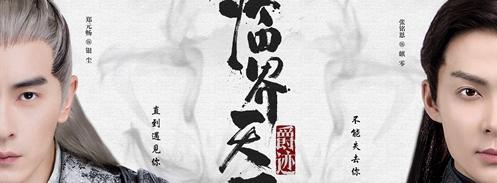 《爵迹临界天下》曝特辑,郑元畅调教使徒张铭恩