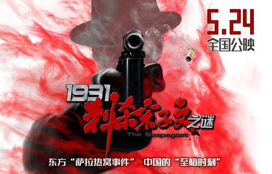 """""""1931刺杀宋子文之谜""""上映 非虚构电影引热议"""