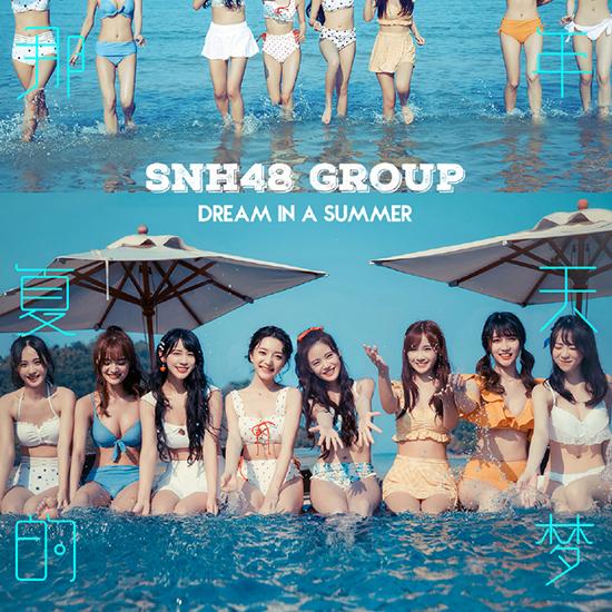 SNH48《那年夏天的梦》MV首发 少女海岛清冷出击