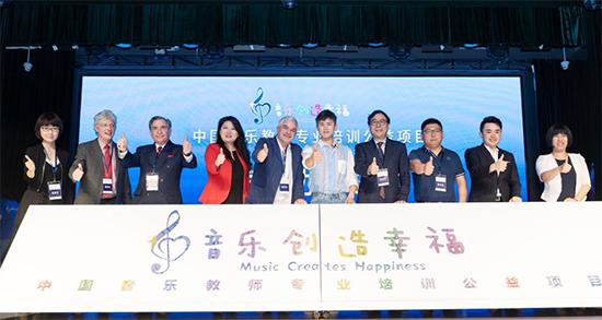 中国音乐教师公益培训启动 张杰在公益路上前行