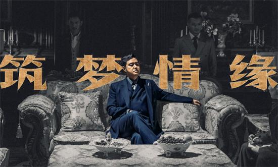 """《筑梦情缘》高潮迭起 冯雷演""""反派""""大年夜受追捧"""