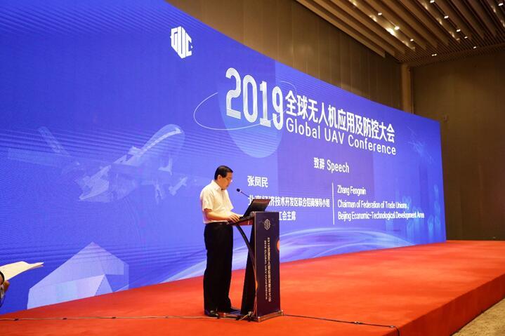 北京经济技术开发区高度重视无人机产业发展