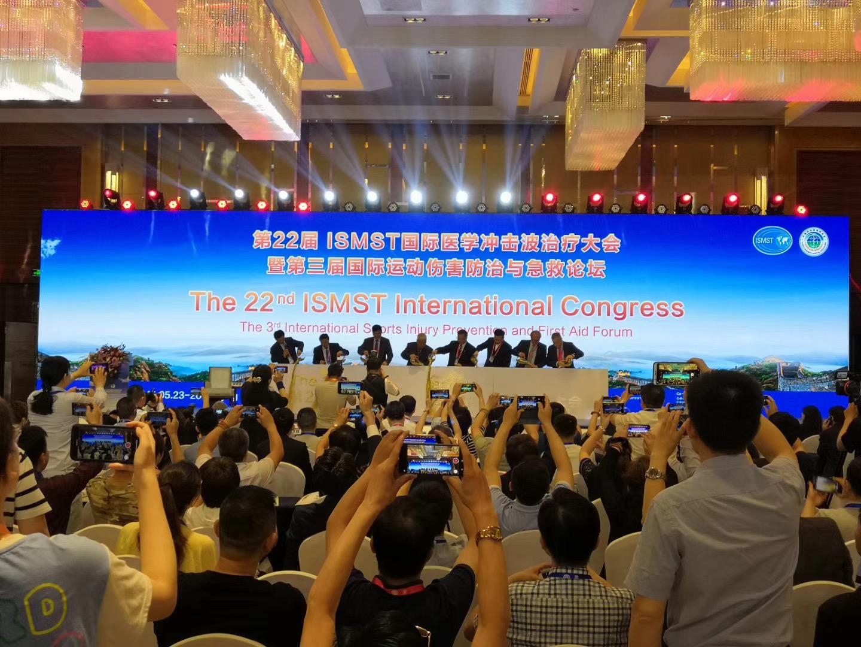"""第22届国际医学冲击波治疗学会大会在北京举行  """"瑞士红""""精彩亮相"""