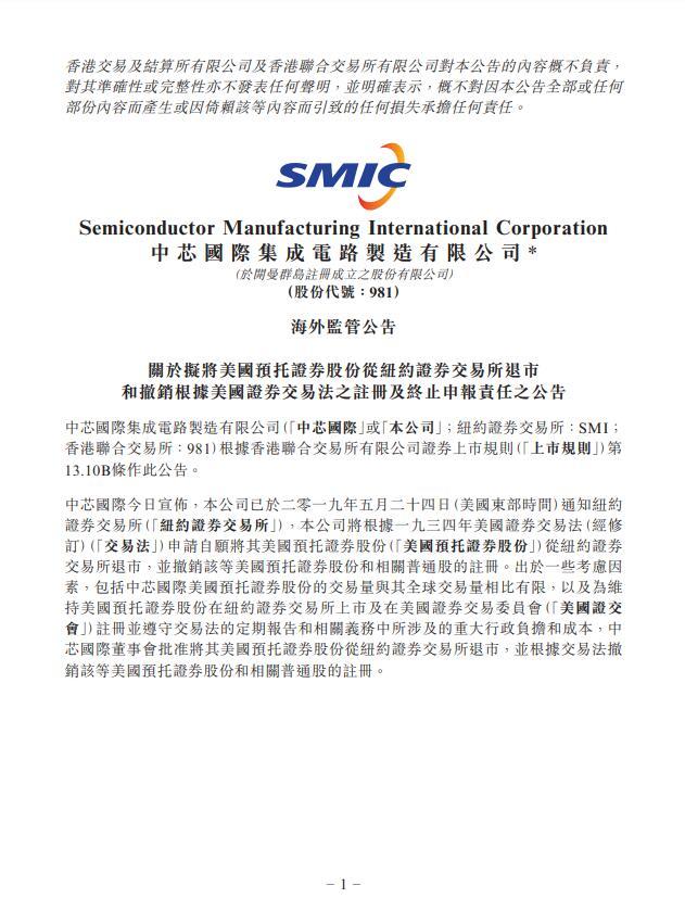 中芯国际宣布将从美国退市