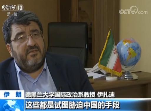 伊朗专家:中国不会屈服于美国这种无理施压