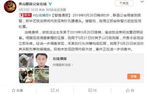 安徽黟县一饭店业主在房间装针孔摄像头 已被刑拘
