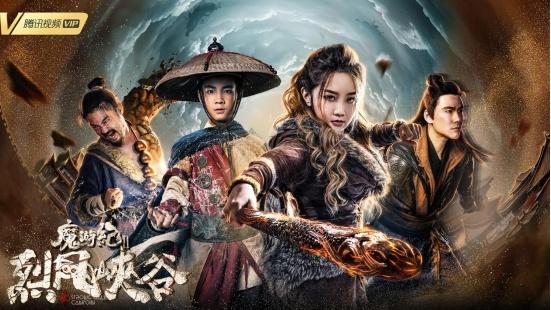 《魔游纪Ⅱ烈风峡谷》上线 赏金小分队全力出击迎战幽怪